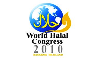 ไทยโกบอลอินเตอร์เทรด ร่วมกับ World Halal Group จัดงานยิ่งใหญ่